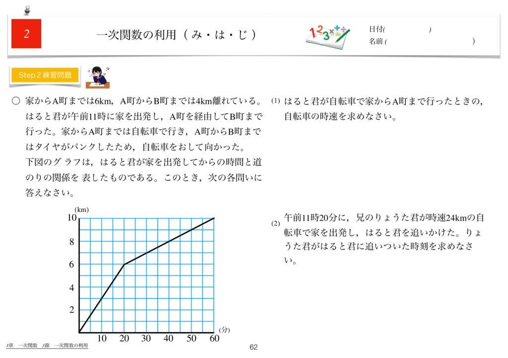 世界一わかりすい中2数学3章m-62のサムネイル