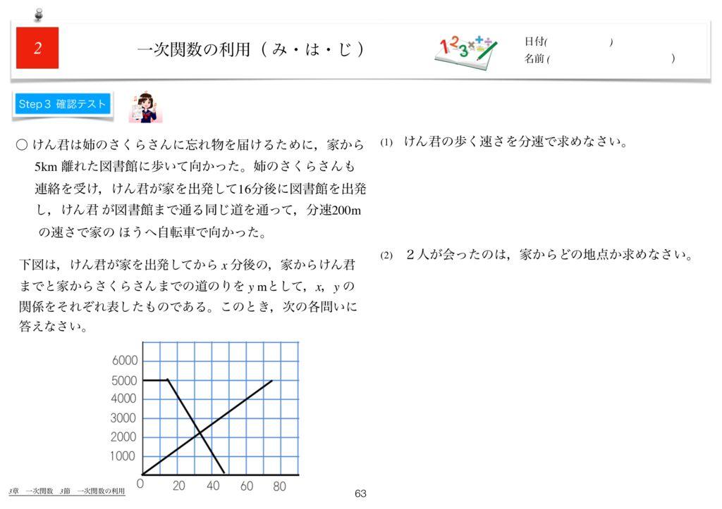 世界一わかりすい中2数学3章m-63のサムネイル
