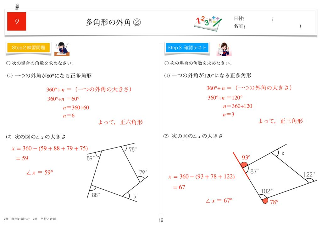 世界一わかりすい中2数学4章k-19のサムネイル