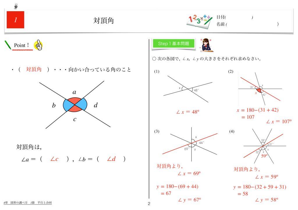 世界一わかりすい中2数学4章k-2のサムネイル