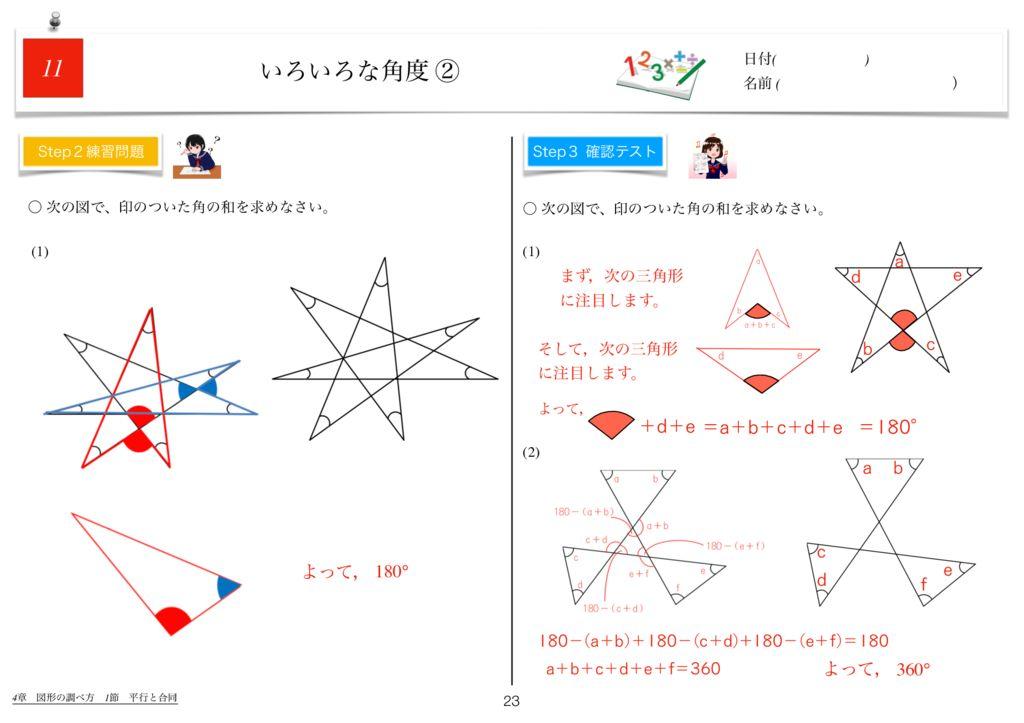 世界一わかりすい中2数学4章k-23のサムネイル