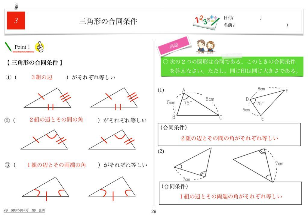 世界一わかりすい中2数学4章k-29のサムネイル