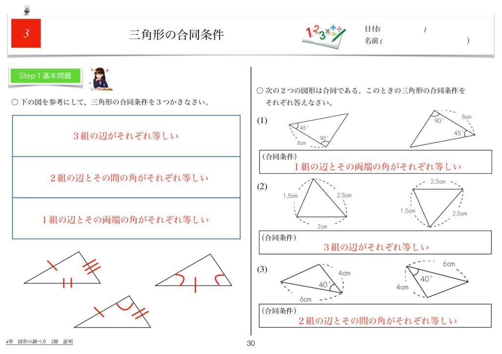 世界一わかりすい中2数学4章k-30のサムネイル