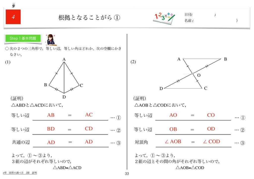 世界一わかりすい中2数学4章k-33のサムネイル