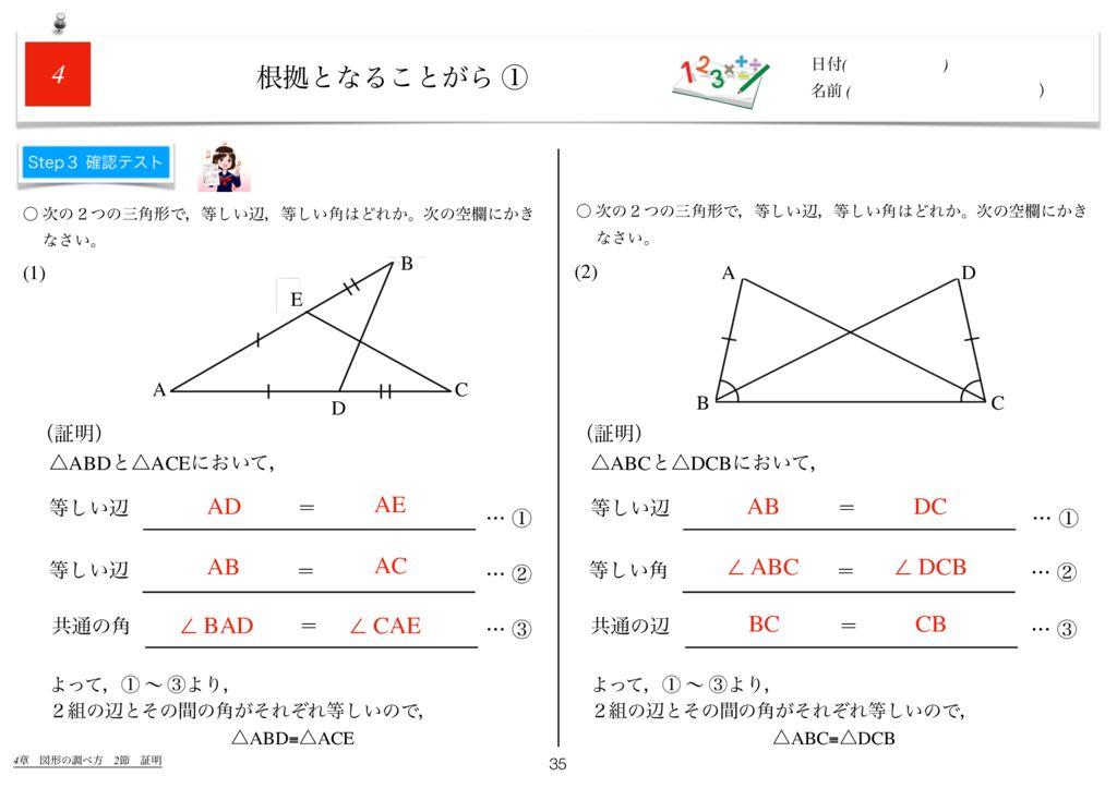 世界一わかりすい中2数学4章k-35のサムネイル