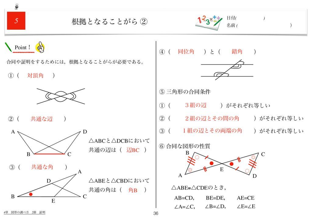 世界一わかりすい中2数学4章k-36のサムネイル
