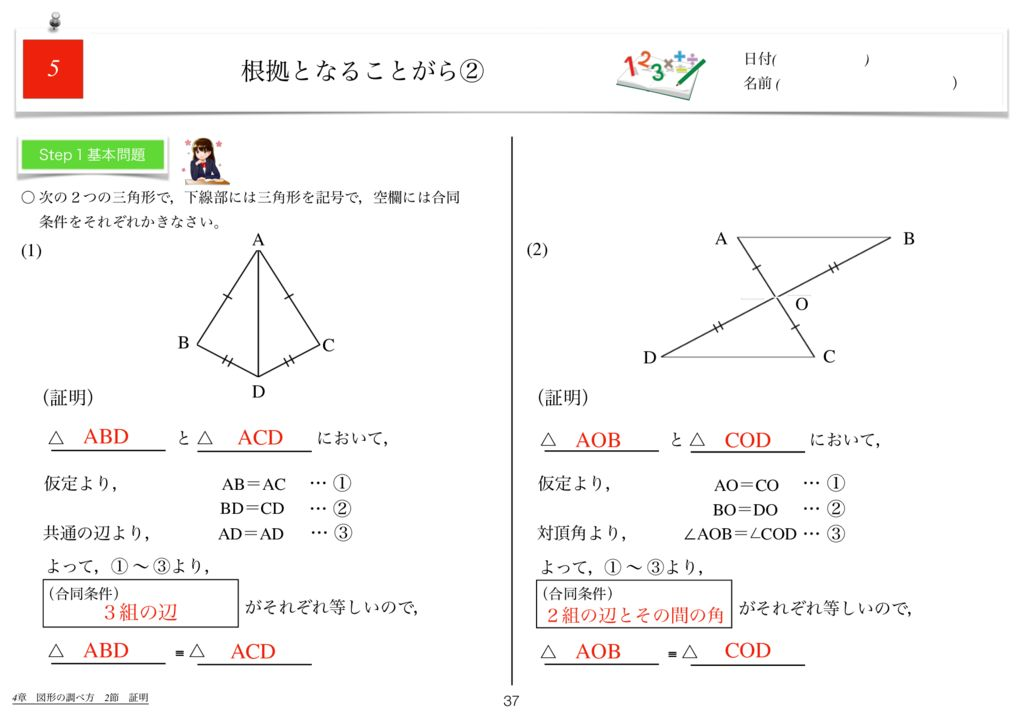 世界一わかりすい中2数学4章k-37のサムネイル