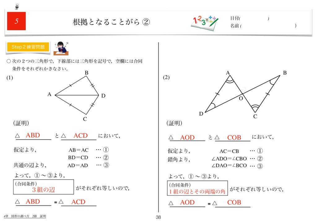 世界一わかりすい中2数学4章k-38のサムネイル