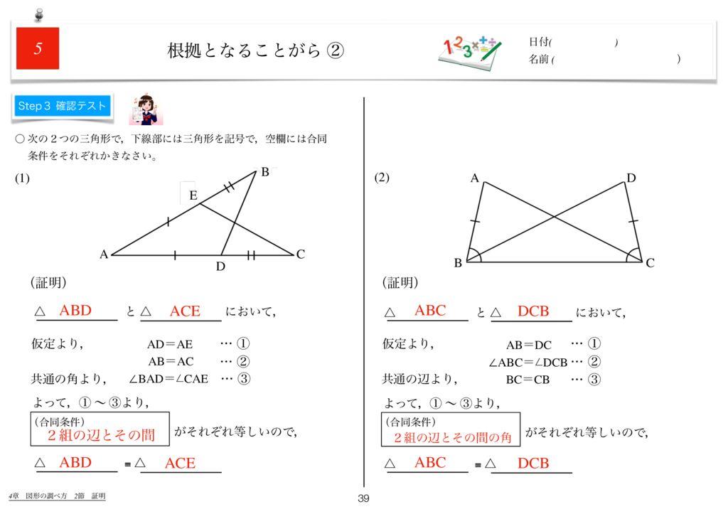 世界一わかりすい中2数学4章k-39のサムネイル