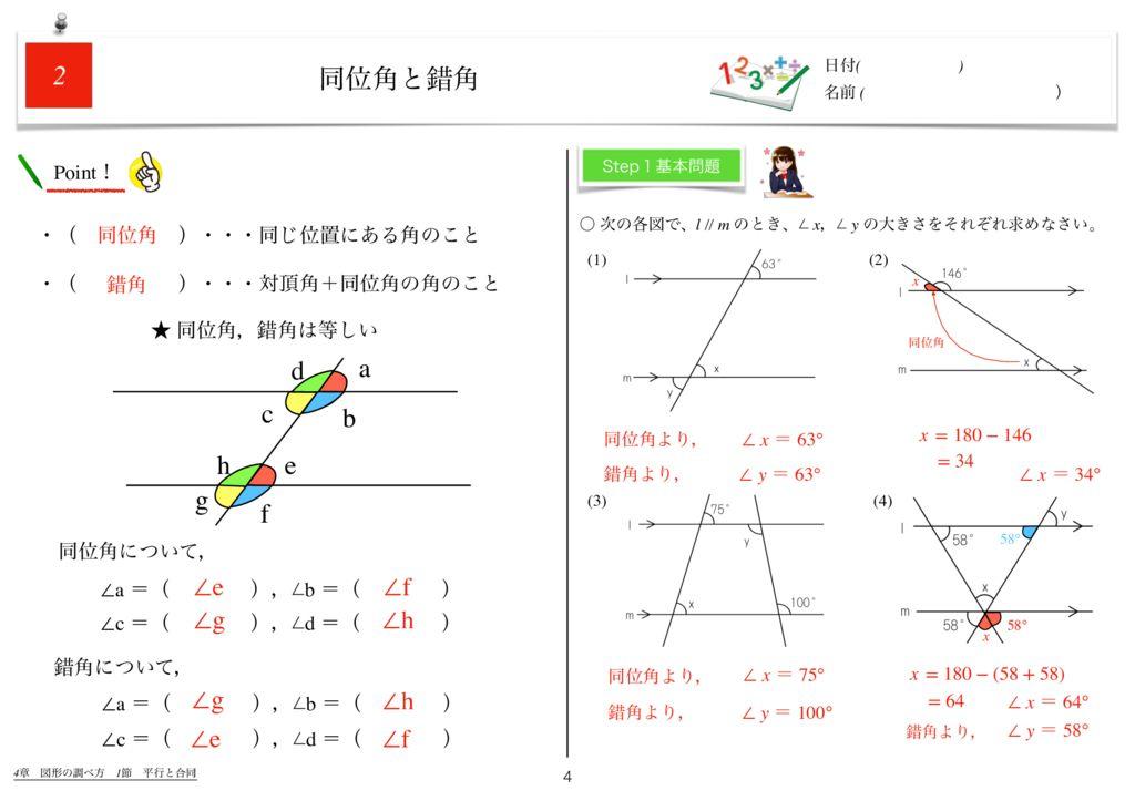 世界一わかりすい中2数学4章k-4のサムネイル