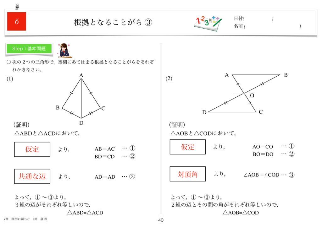世界一わかりすい中2数学4章k-40のサムネイル