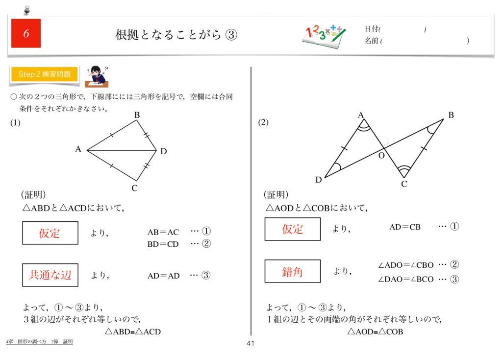 世界一わかりすい中2数学4章k-41のサムネイル