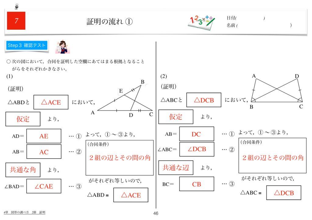 世界一わかりすい中2数学4章k-46のサムネイル