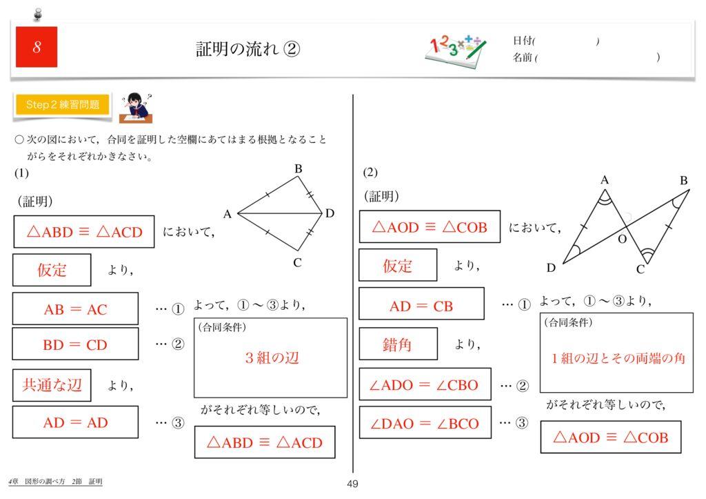 世界一わかりすい中2数学4章k-49のサムネイル