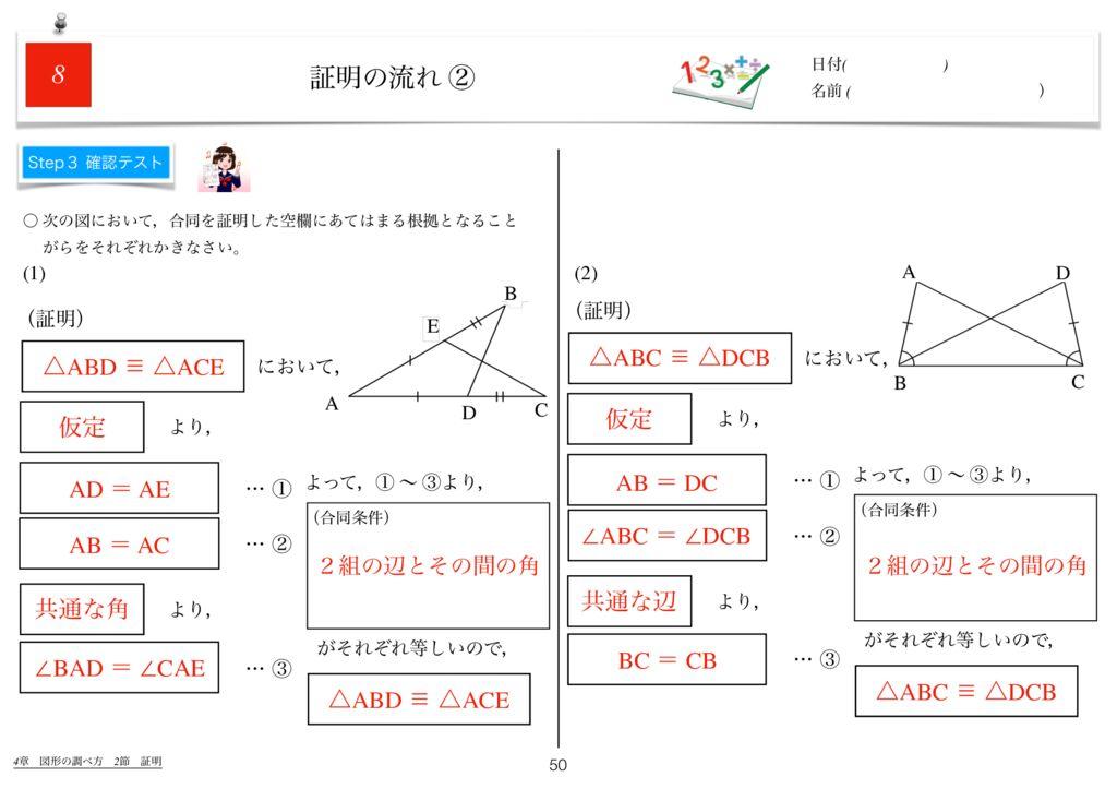 世界一わかりすい中2数学4章k-50のサムネイル