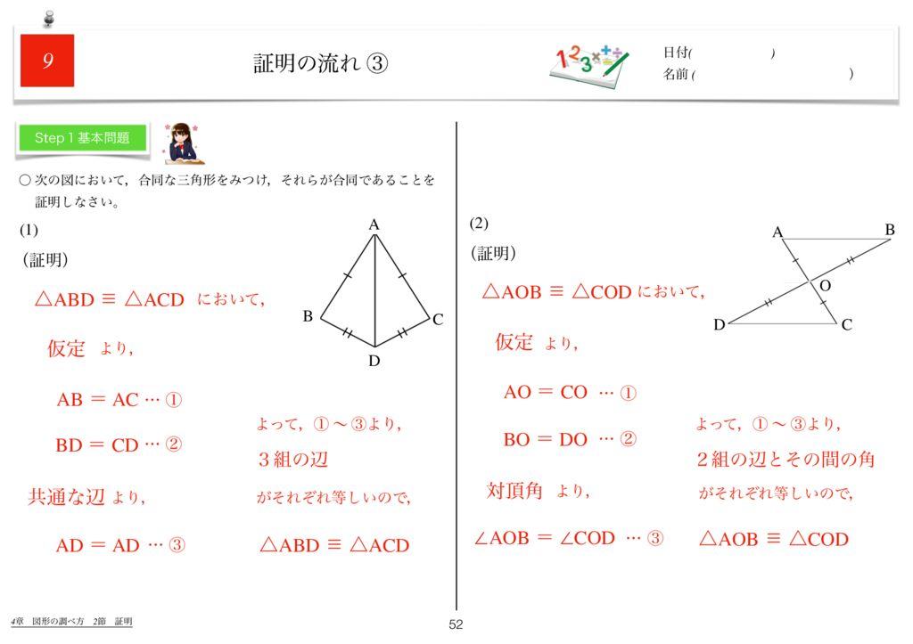 世界一わかりすい中2数学4章k-52のサムネイル