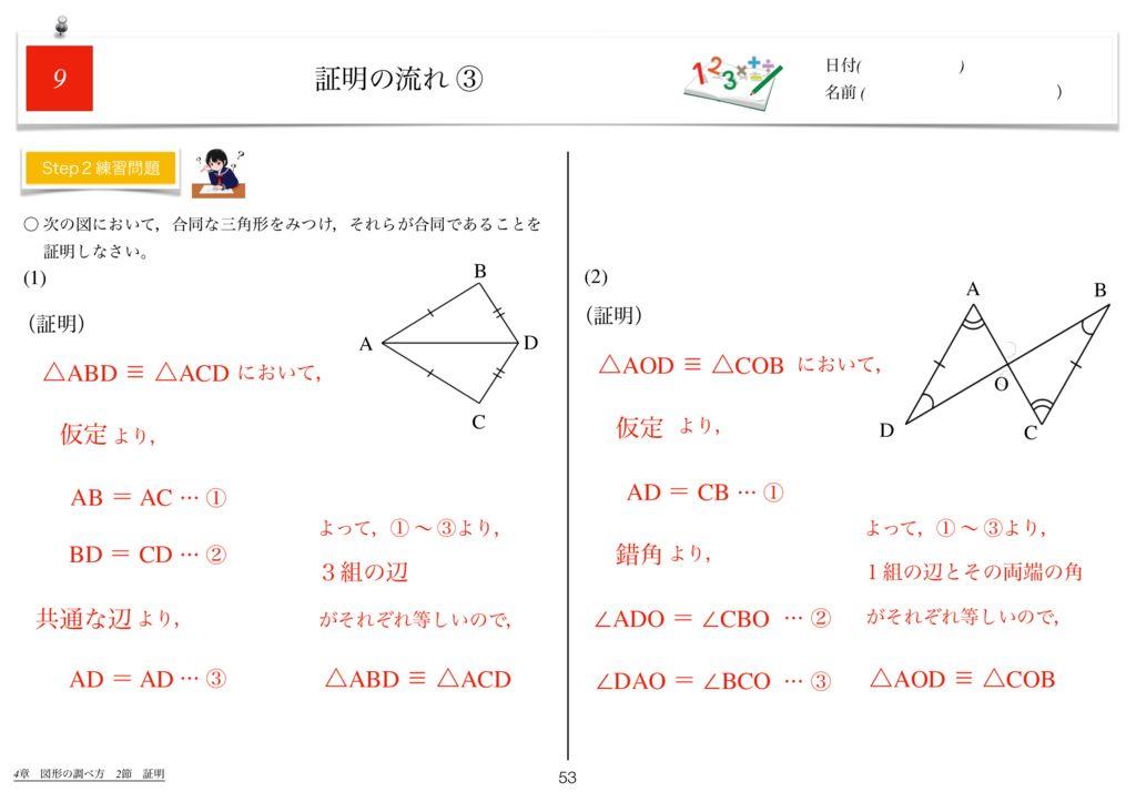 世界一わかりすい中2数学4章k-53のサムネイル