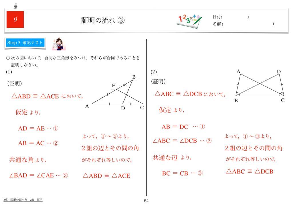 世界一わかりすい中2数学4章k-54のサムネイル