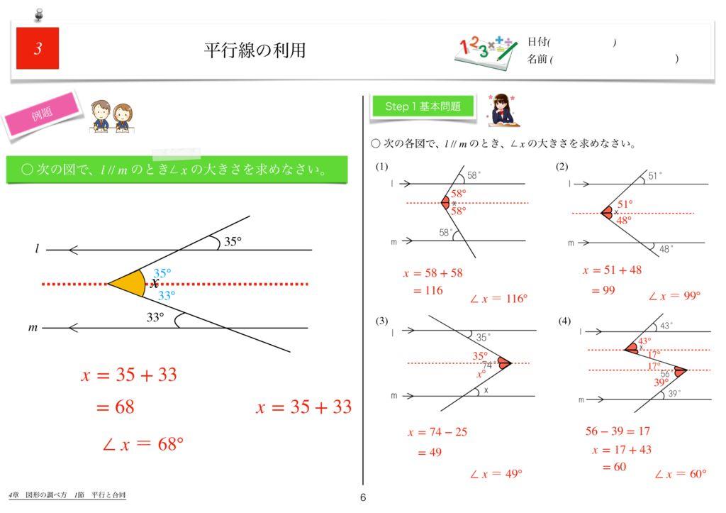 世界一わかりすい中2数学4章k-6のサムネイル