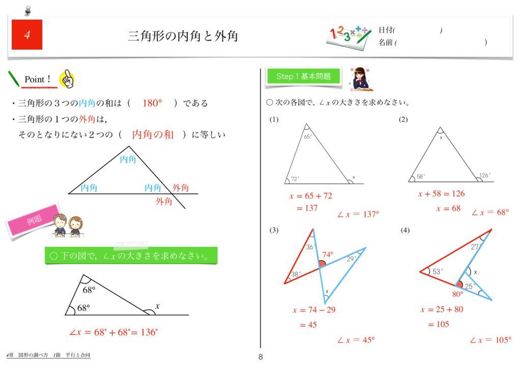 世界一わかりすい中2数学4章k-8のサムネイル