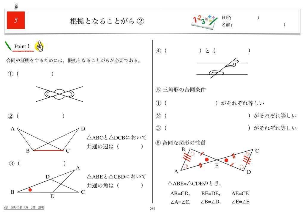 世界一わかりすい中2数学4章m-36のサムネイル