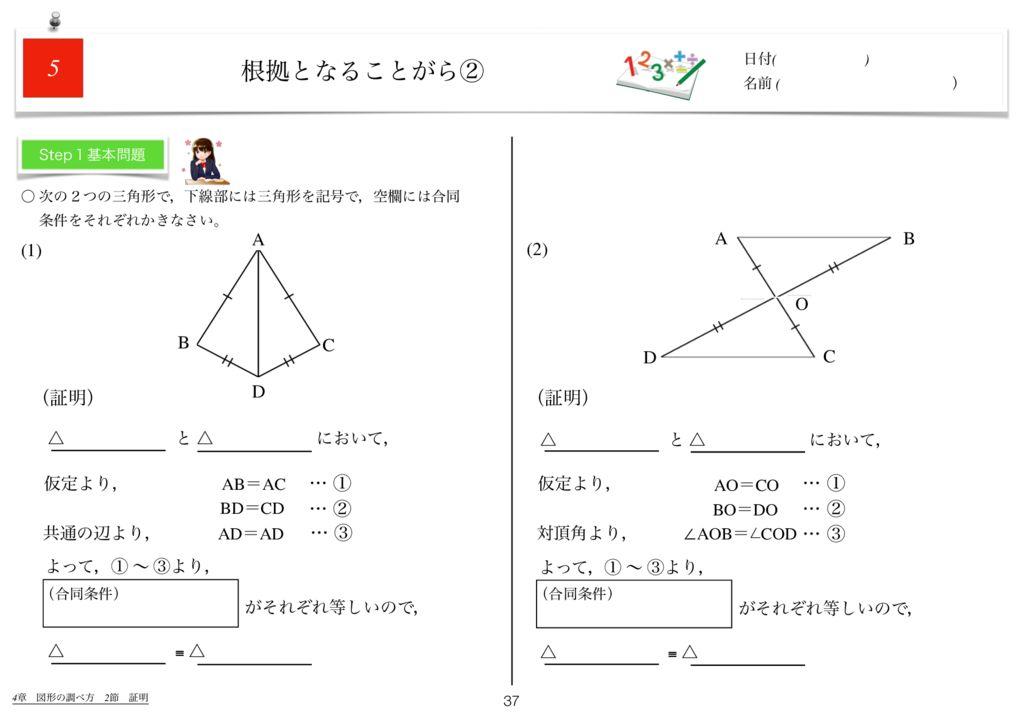 世界一わかりすい中2数学4章m-37のサムネイル