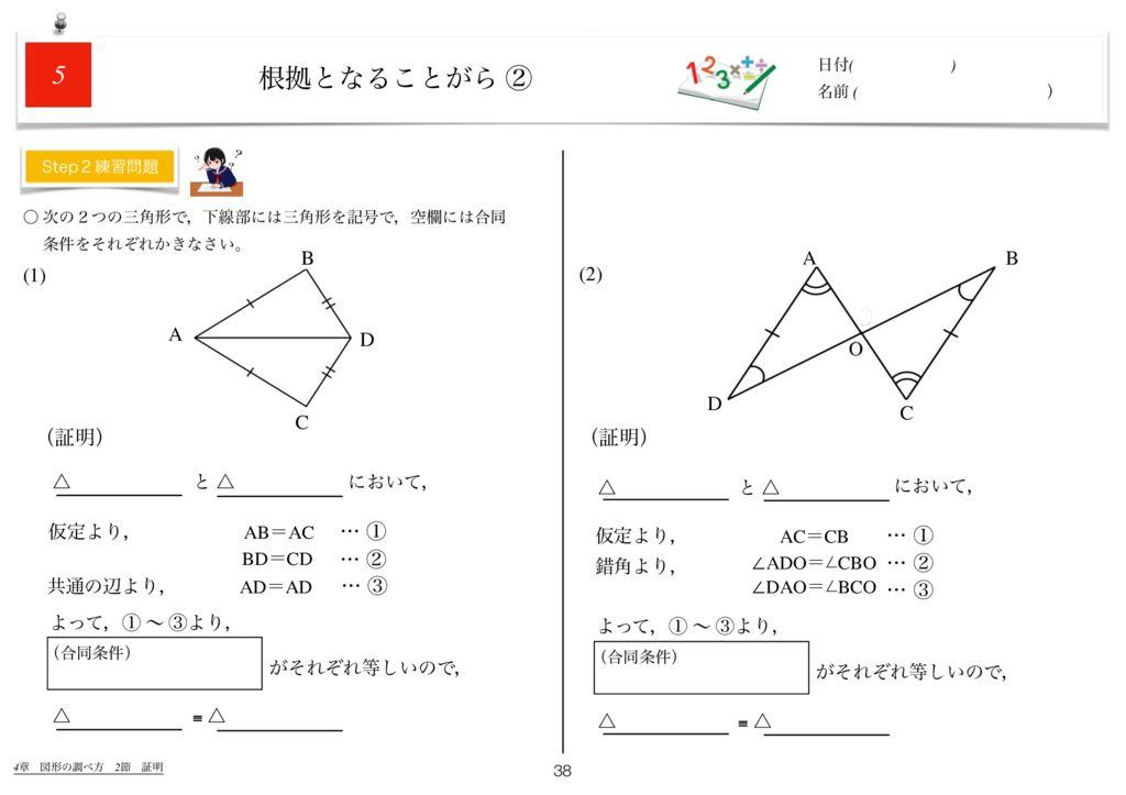 世界一わかりすい中2数学4章m-38のサムネイル