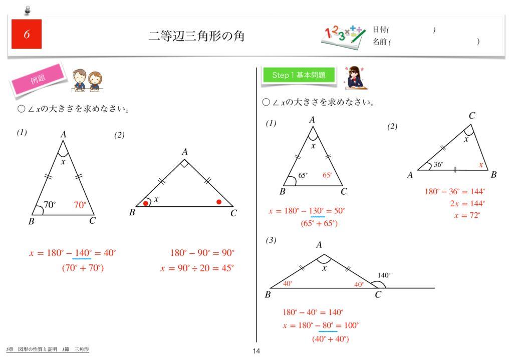 世界一わかりすい中2数学5章k-14のサムネイル