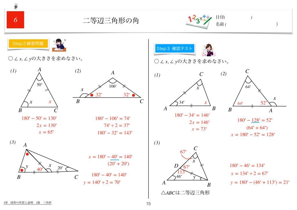 世界一わかりすい中2数学5章k-15のサムネイル