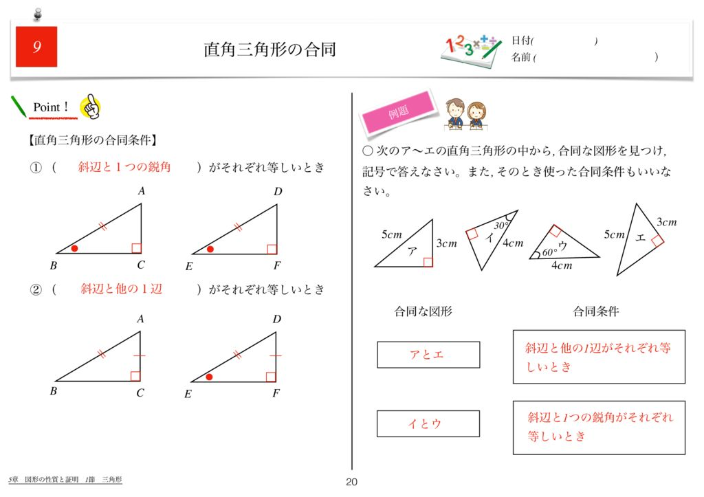 世界一わかりすい中2数学5章k-20のサムネイル