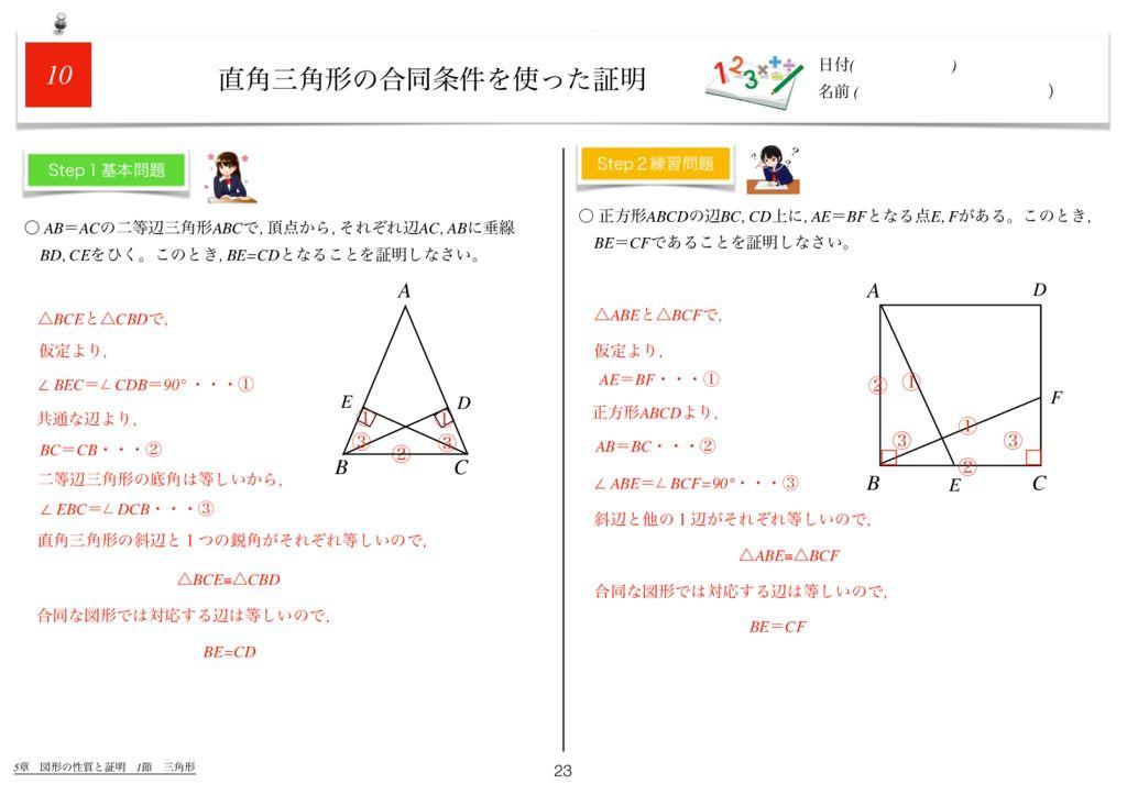 世界一わかりすい中2数学5章k-23のサムネイル