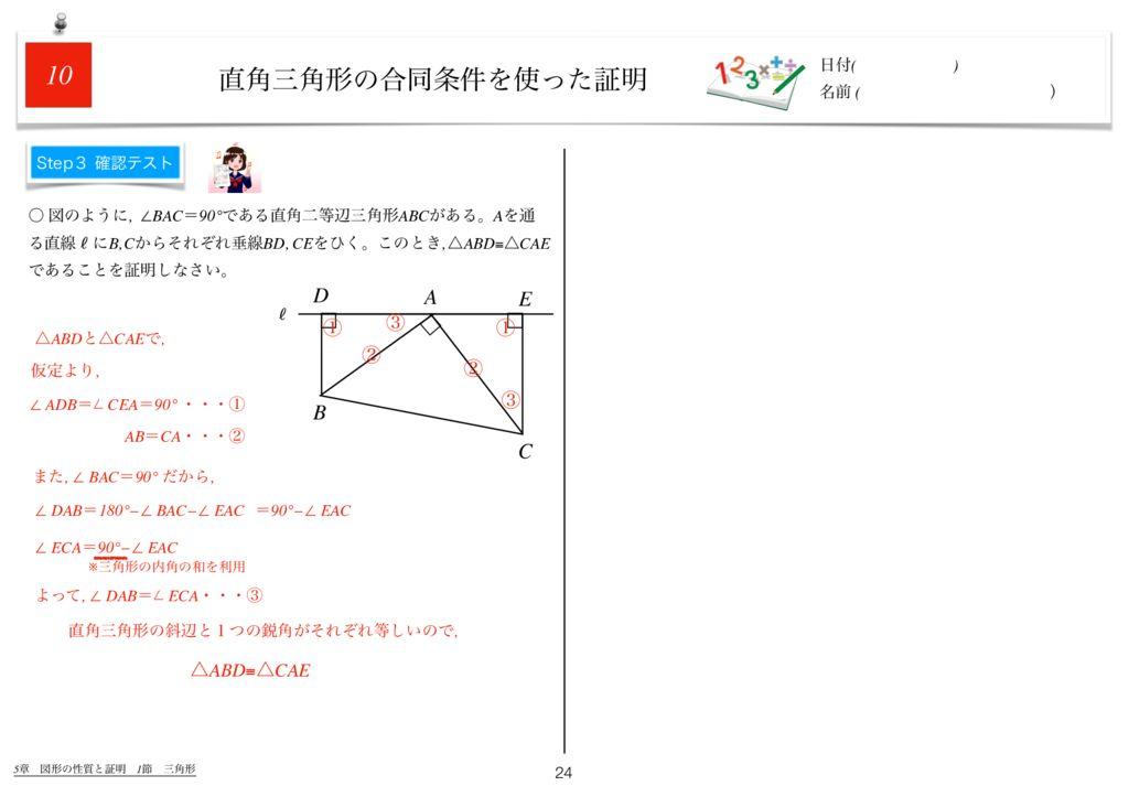 世界一わかりすい中2数学5章k-24のサムネイル
