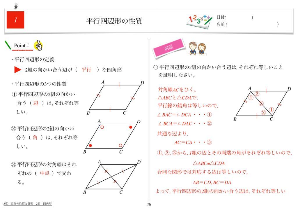 世界一わかりすい中2数学5章k-25のサムネイル