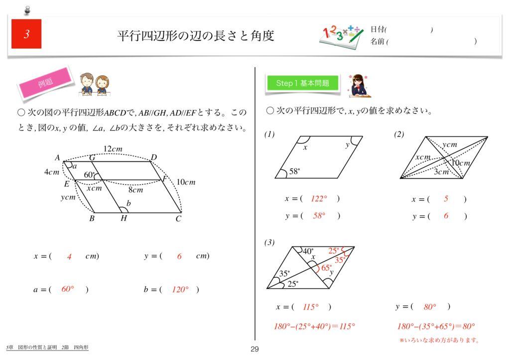 世界一わかりすい中2数学5章k-29のサムネイル