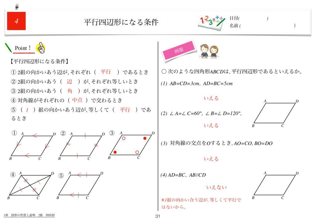 世界一わかりすい中2数学5章k-31のサムネイル