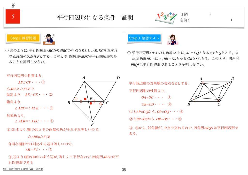世界一わかりすい中2数学5章k-35のサムネイル