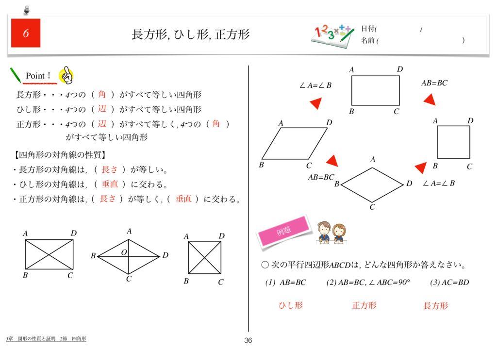 世界一わかりすい中2数学5章k-36のサムネイル