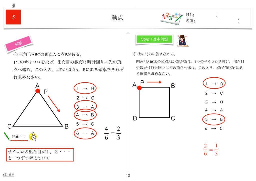 世界一わかりすい中2数学6章k-10のサムネイル