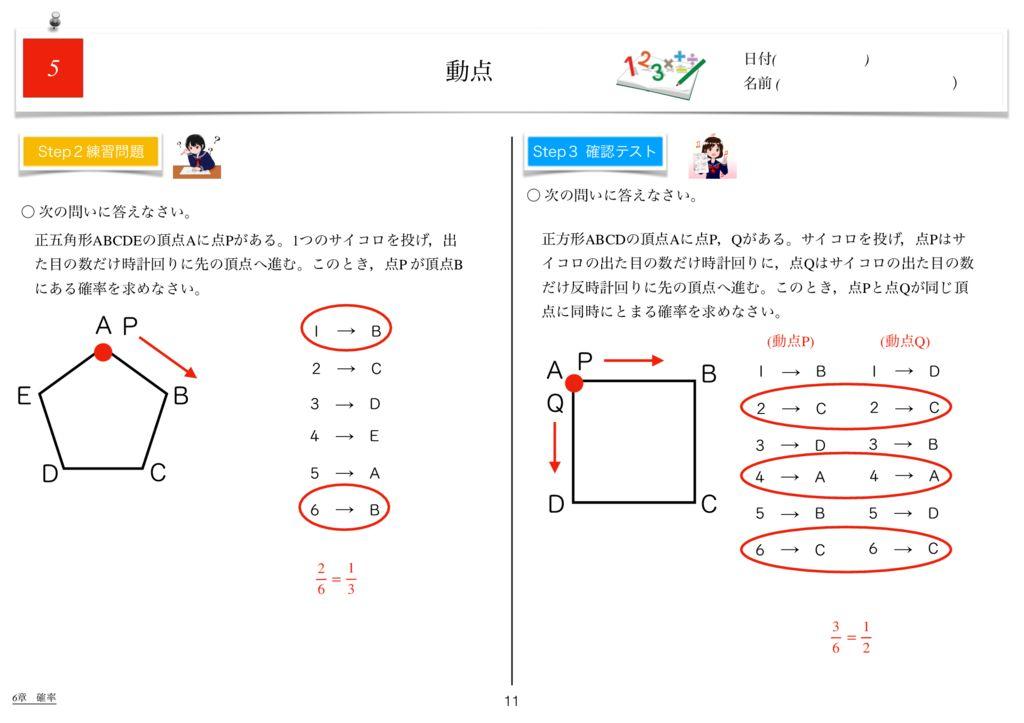 世界一わかりすい中2数学6章k-11のサムネイル