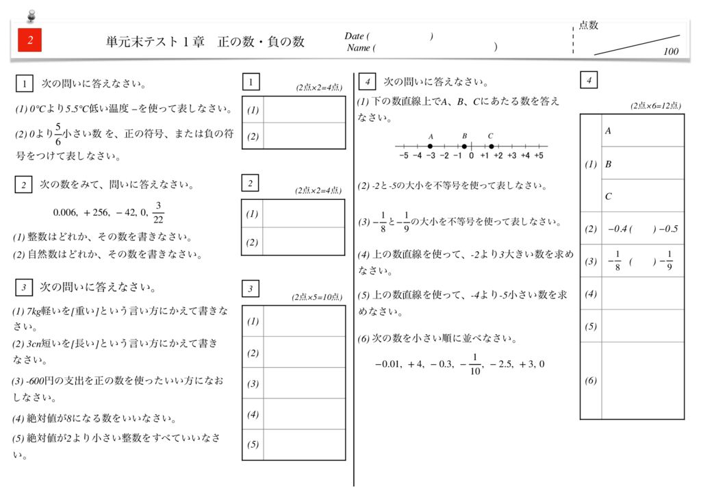 中1数学1章正の数・負の数単元末テストm-5-7のサムネイル