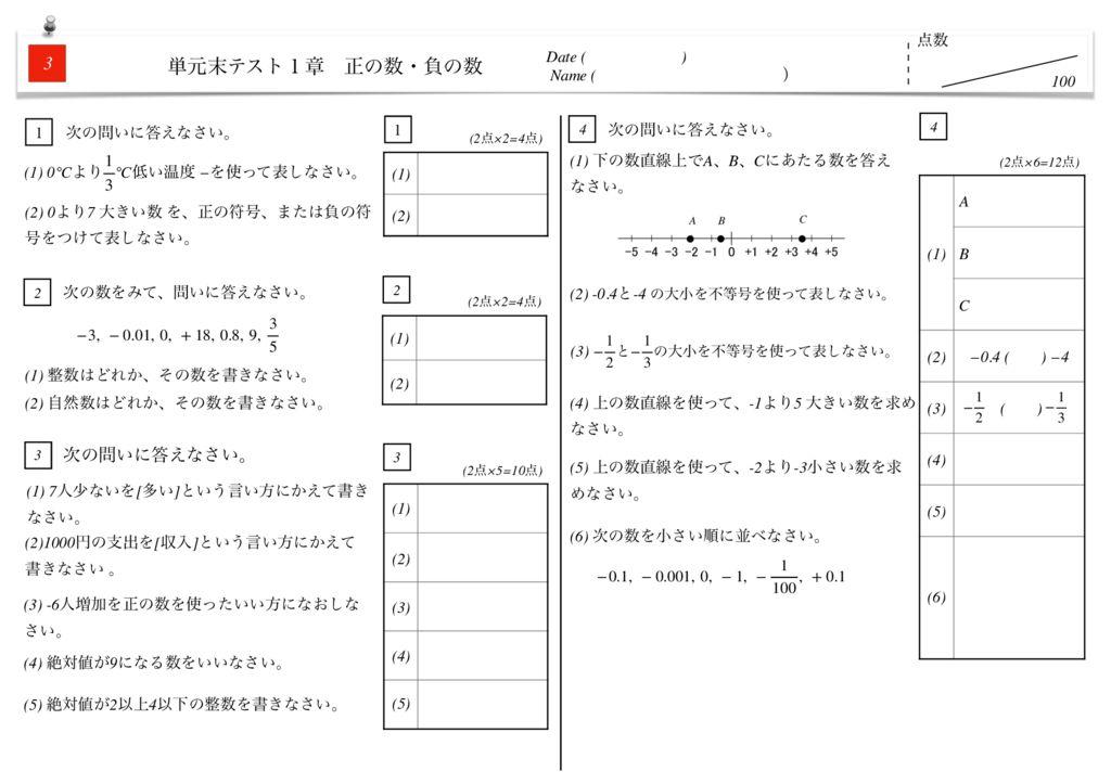 中1数学1章正の数・負の数単元末テストm-8-10のサムネイル