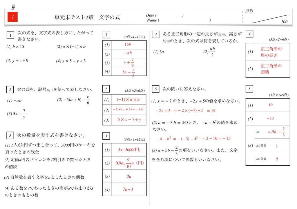 中1数学2章文字の式単元末テストk-2-4のサムネイル