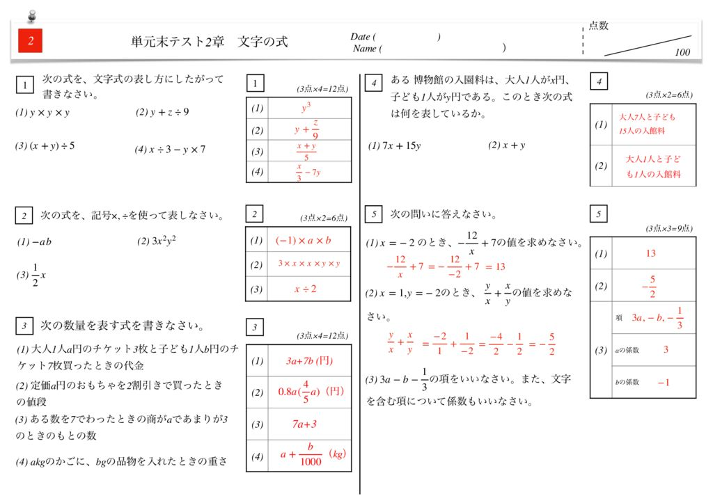 中1数学2章文字の式単元末テストk-5-7のサムネイル