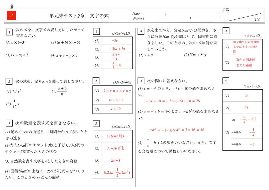 中1数学2章文字の式単元末テストk-8-10のサムネイル