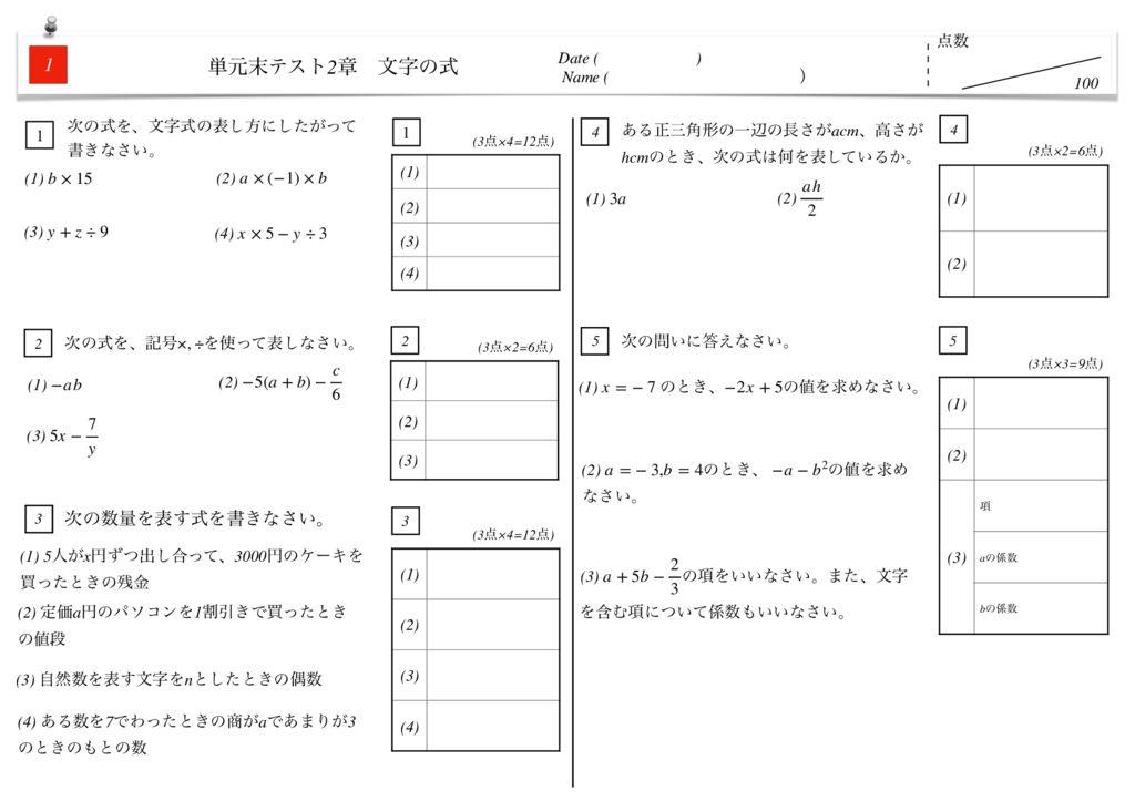 中1数学2章文字の式単元末テストm-2-4のサムネイル