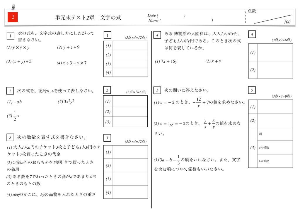 中1数学2章文字の式単元末テストm-5-7のサムネイル