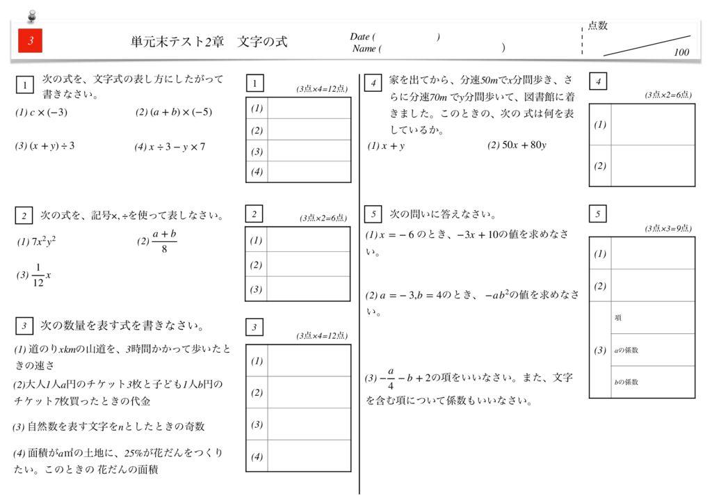 中1数学2章文字の式単元末テストm-8-10のサムネイル
