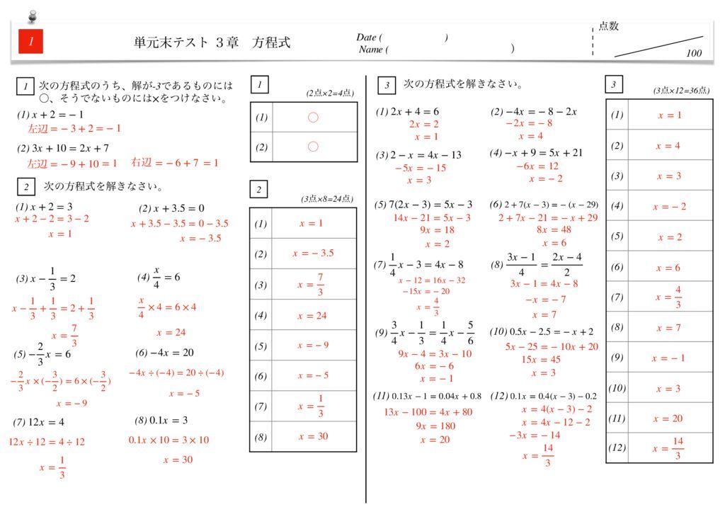 中1数学3章方程式単元末テストk-2-4のサムネイル