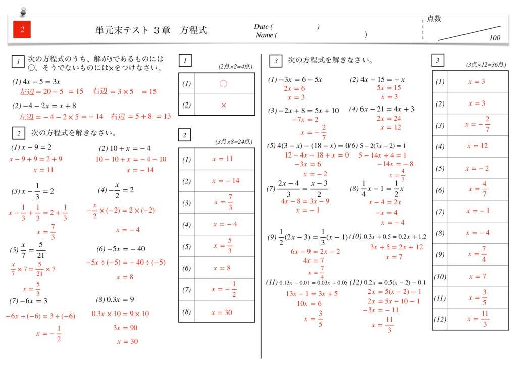 中1数学3章方程式単元末テストk-5-7のサムネイル