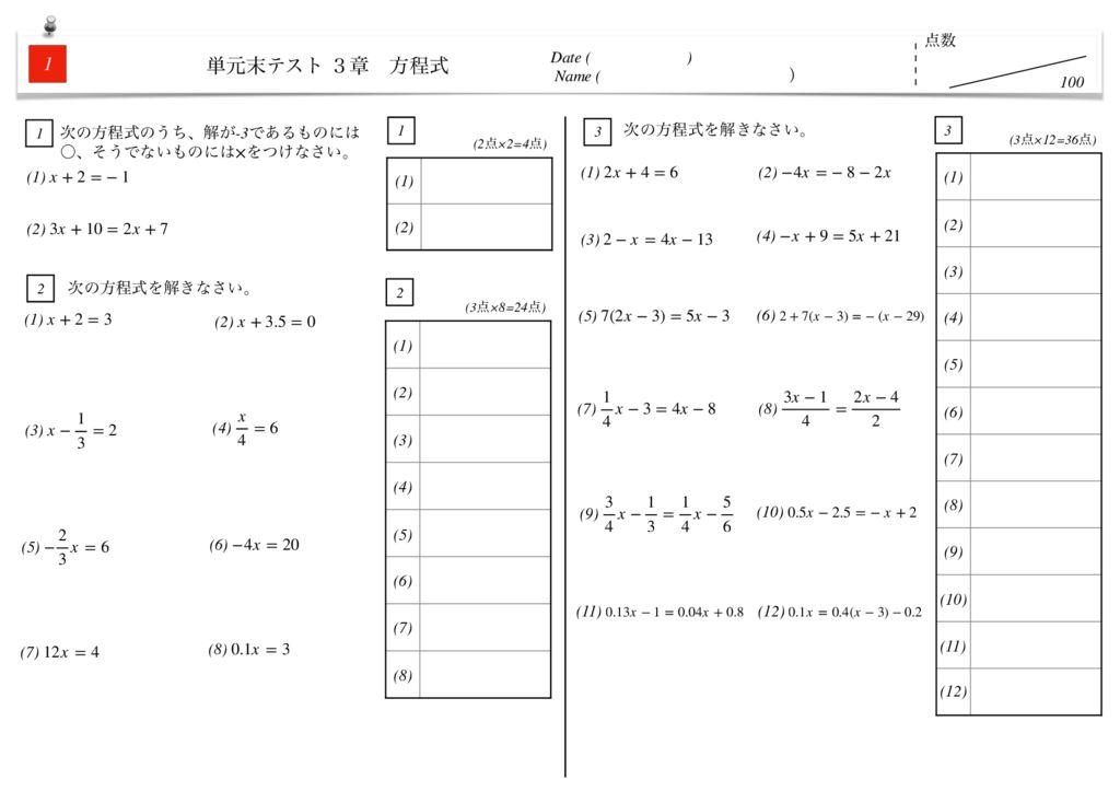 中1数学3章方程式単元末テストm-2-4のサムネイル